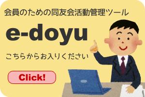 会員のための同友会活動管理ツール「e-doyu」はこちら